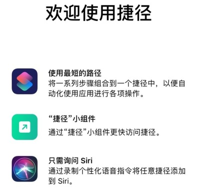 Simplified Chinese welcome text for Siri Shortcuts in iOS 12