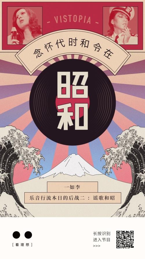 昭和歌谣——二战后的日本流行音乐