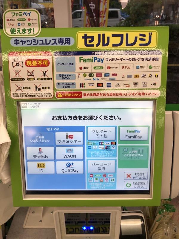 日本某全家便利店的自助结账机