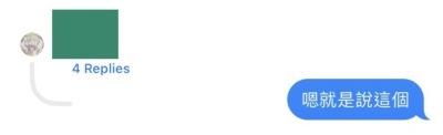 当 iMessage 对话串里的消息超过两条时的示意图